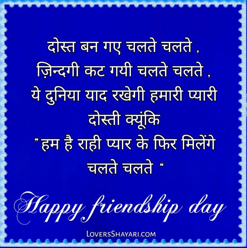 Two Line Dosti Shayari for Best Friend