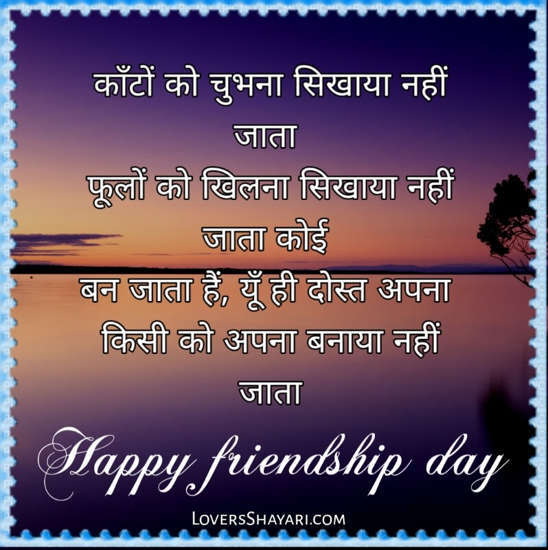 Two Line Dosti Shayari for Best Friend in Hindi
