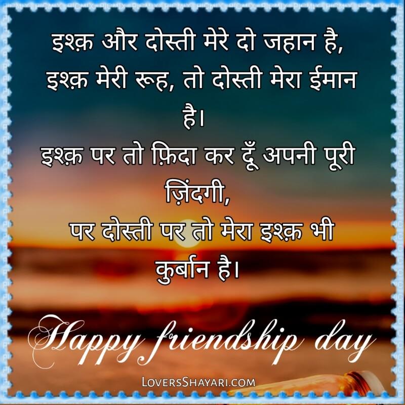 happy friendship day images shayari status
