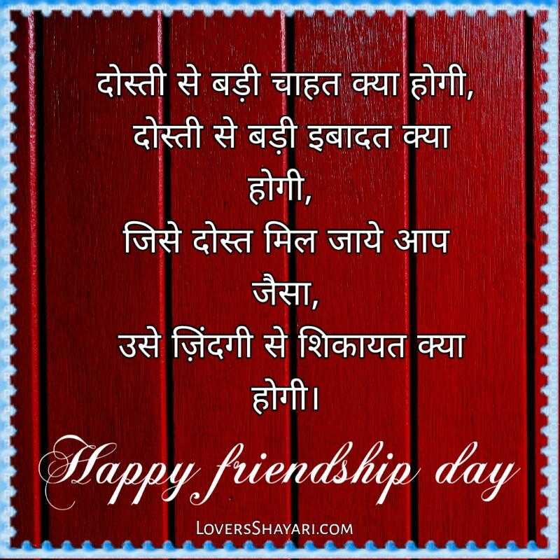 happy friendship day images status