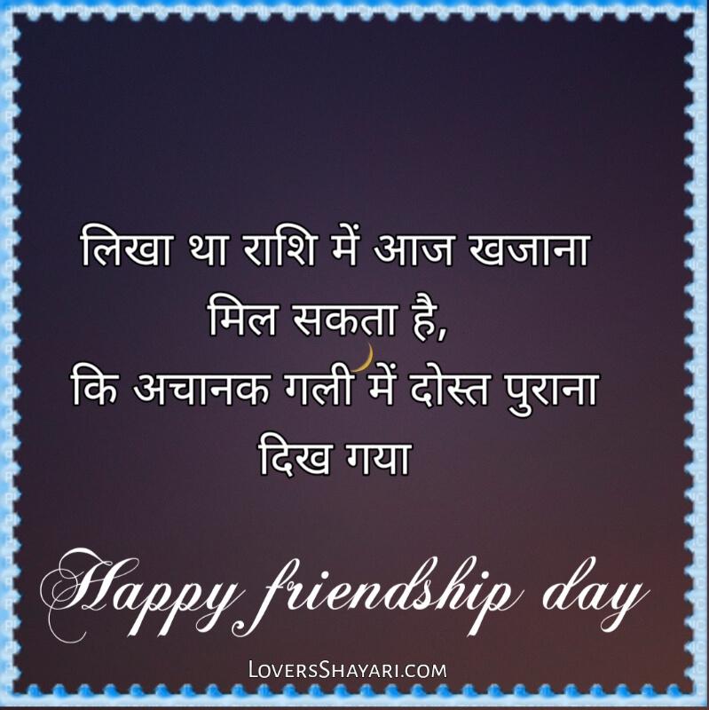 happy friendship day shayari in Hindihappy friendship day shayari in Hindi