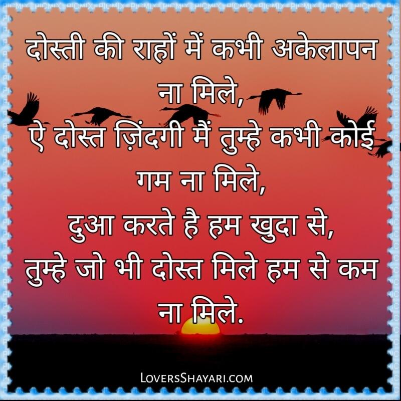 miss you Friend status in hindi